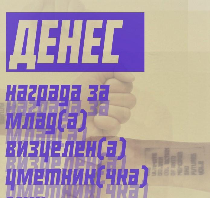 финал плакат ДЕНЕС